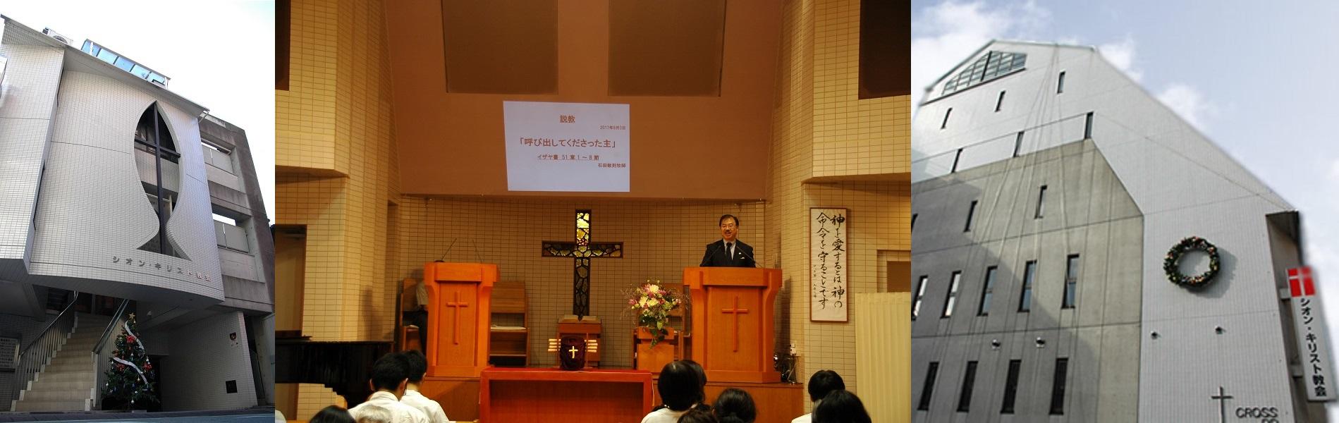 シオン・キリスト教団 蒲田教会